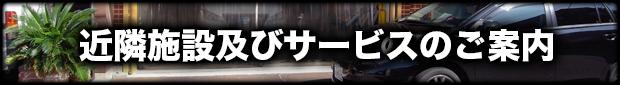 大阪のウインドウリペアをご利用の方へ